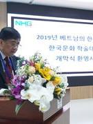 """Hội thảo quốc tế """"Giảng dạy ngôn ngữ và văn hóa Hàn Quốc ở Việt Nam"""""""