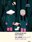 Jeong You-jeong mong muốn khai thác những mặt tối của bản chất con người