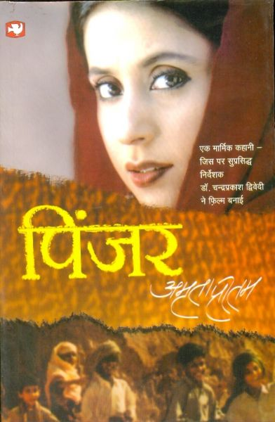 pinjar hindi book cover